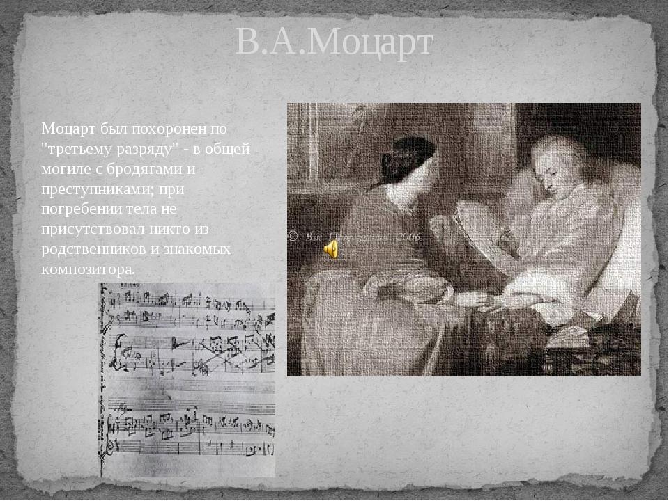 """В.А.Моцарт Моцарт был похоронен по """"третьему разряду"""" - в общей могиле с брод..."""