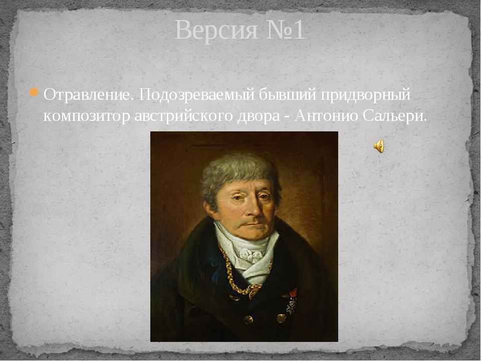 Отравление. Подозреваемый бывший придворный композитор австрийского двора - А...