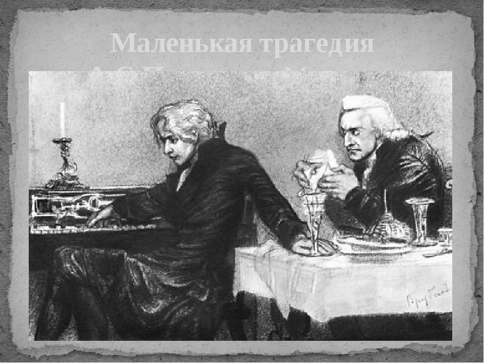 Маленькая трагедия А.С.Пушкина «Моцарт и Сальери»