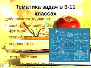 Тематика задач в 9-11 классах добавляются задачи на: свойства линейных и квад