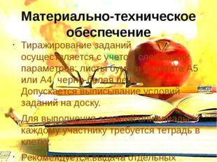 Материально-техническое обеспечение Тиражирование заданий осуществляется с уч