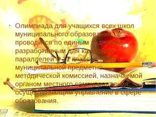 Олимпиада для учащихся всех школ муниципального образования проводится по ед