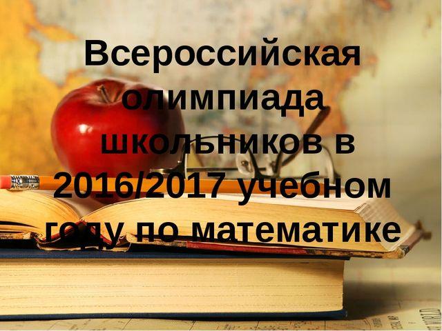 Всероссийская олимпиада школьников в 2016/2017 учебном году по математике