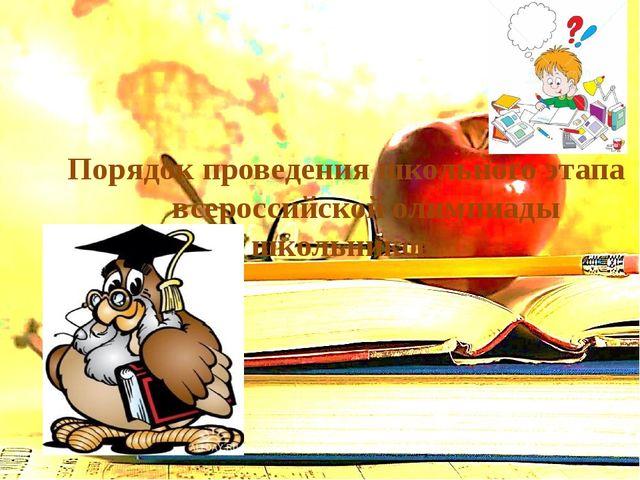 Порядок проведения школьного этапа всероссийской олимпиады школьников