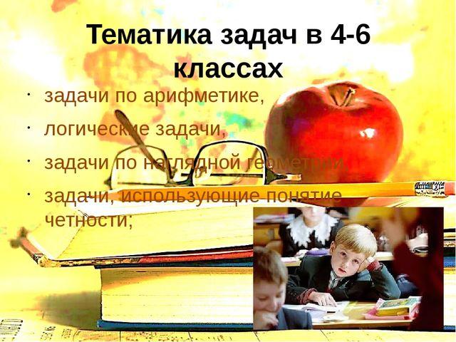 Тематика задач в 4-6 классах задачи по арифметике, логические задачи, задачи...