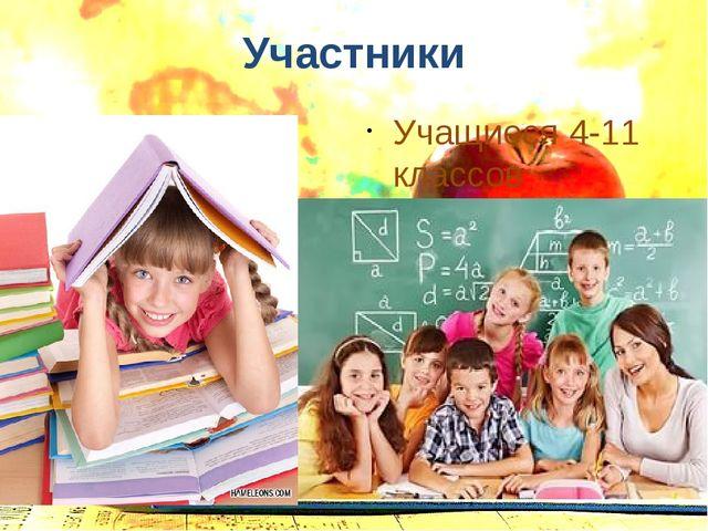 Участники Учащиеся 4-11 классов