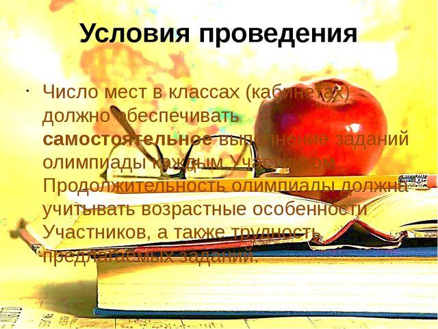 Условия проведения Число мест в классах (кабинетах) должно обеспечивать самос...