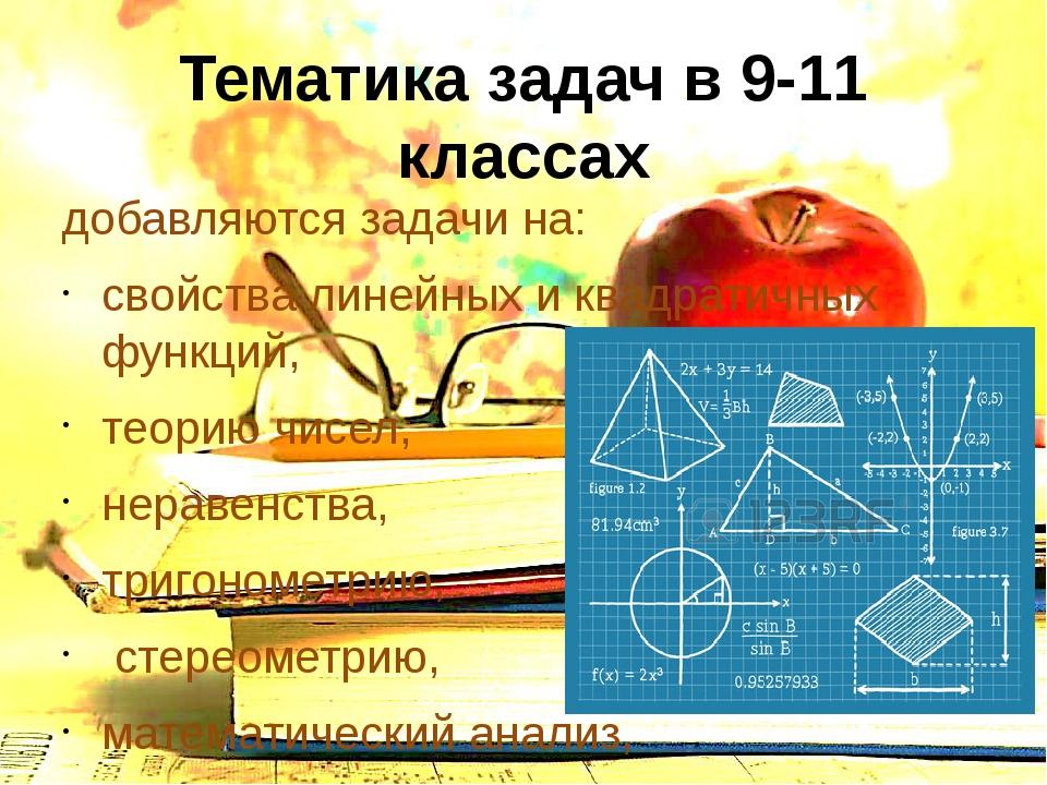 Тематика задач в 9-11 классах добавляются задачи на: свойства линейных и квад...