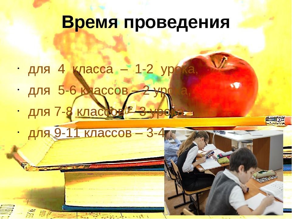 Время проведения для 4 класса – 1-2 урока, для 5-6 классов – 2 урока, для 7-8...