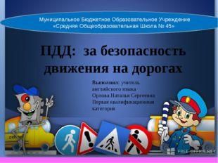 ПДД: за безопасность движения на дорогах Муниципальное Бюджетное Образователь