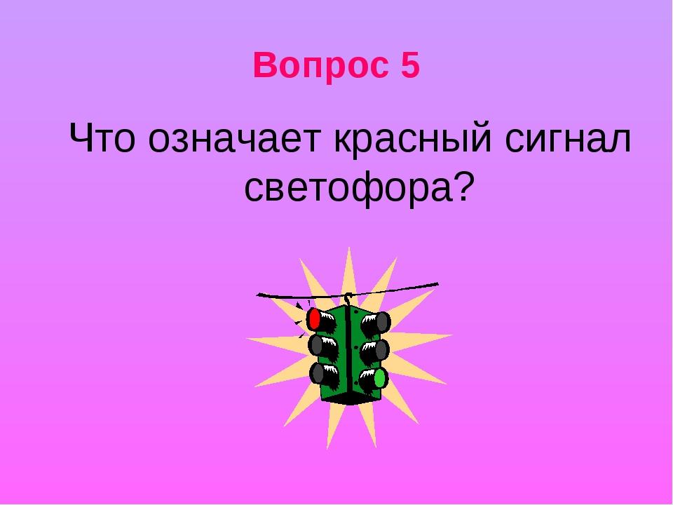 Вопрос 5 Что означает красный сигнал светофора?