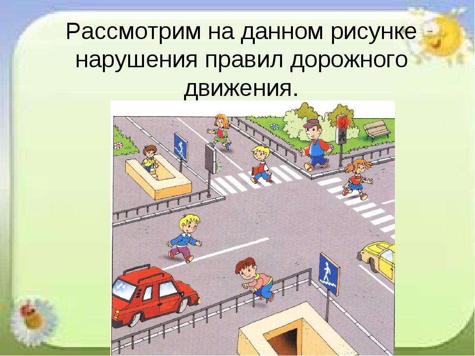 Рассмотрим на данном рисунке нарушения правил дорожного движения.