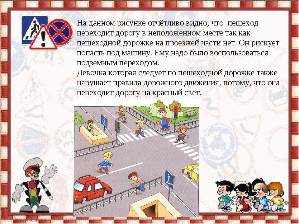 На данном рисунке отчётливо видно, что пешеход переходит дорогу в неположенно...