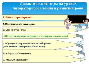 1. Работа с кроссвордами 2.Составление викторин 3.«Древо мудрости!» 4.Почемуч