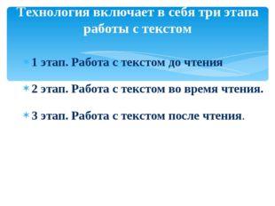 Технология включает в себя три этапа работы с текстом 1 этап. Работа с тексто
