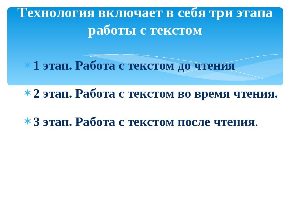 Технология включает в себя три этапа работы с текстом 1 этап. Работа с тексто...