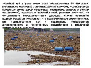 «Каждый год в реки всего мира сбрасывается до 450 млрд. кубометров бытовых и