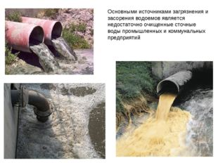 Основными источниками загрязнения и засорения водоемов является недостаточно
