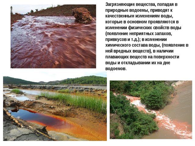Загрязняющие вещества, попадая в природные водоемы, приводят к качественным и...