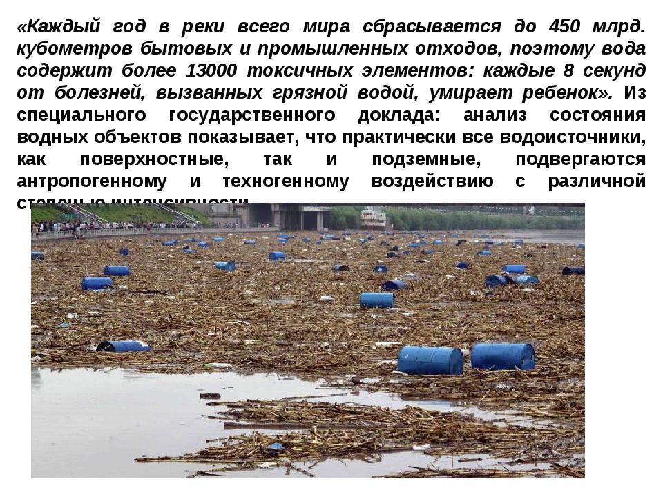 «Каждый год в реки всего мира сбрасывается до 450 млрд. кубометров бытовых и...