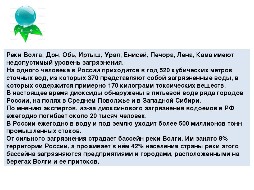 Реки Волга, Дон, Обь, Иртыш, Урал, Енисей, Печора, Лена, Кама имеют недопусти...