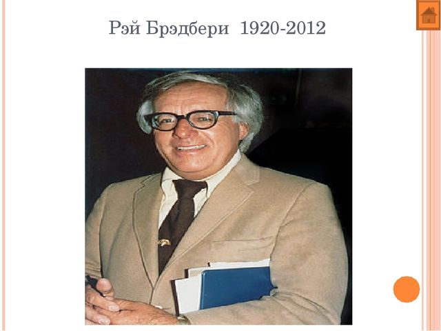 Рэй Брэдбери 1920-2012