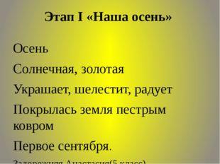 Этап I «Наша осень» Осень Солнечная, золотая Украшает, шелестит, радует Покр