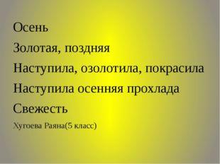 Осень Золотая, поздняя Наступила, озолотила, покрасила Наступила осенняя про