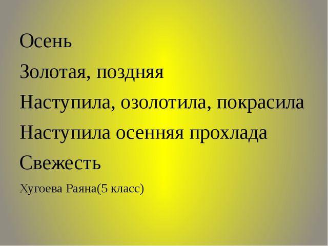 Осень Золотая, поздняя Наступила, озолотила, покрасила Наступила осенняя про...