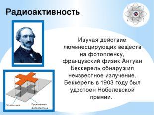 Друг Беккереля - Пьер Кюри и его супруга Мария Склодовская продолжили начаты