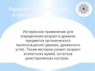 Советский физик Д. Д. Иваненко и В. Гейзенберг предложили протонно-нейтронную