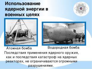 Атомная энергетика Управляемая цепная ядерная реакция Ядерный реактор И.В.Кур