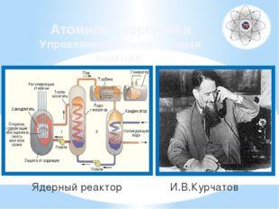 Основные этапы обращения с ядерным топливом в РОССИИ Изготовление ядерного т