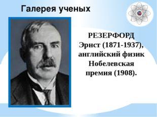 САХАРОВ Андрей Дмитриевич (1921-89), российский физик и общественный деятель,