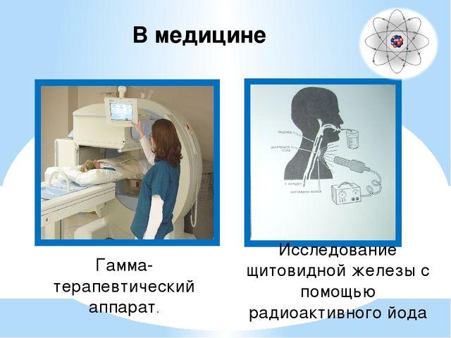 Радиоактивные изотопы в археологии. Интересное применение для определения во...