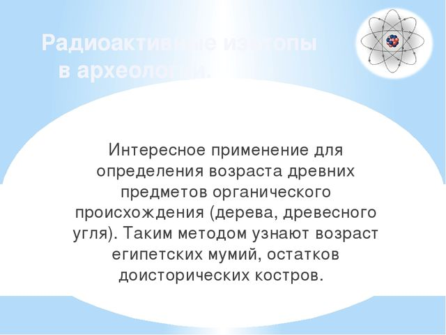 Советский физик Д. Д. Иваненко и В. Гейзенберг предложили протонно-нейтронную...