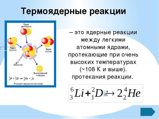 Неуправляемая цепная ядерная реакция (водородная и атомная бомба)