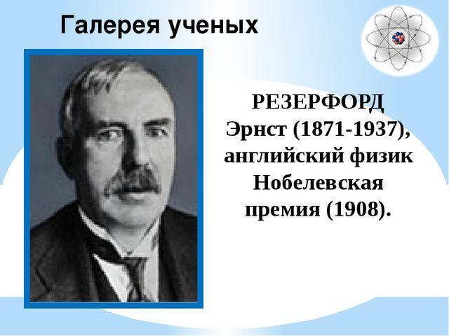 САХАРОВ Андрей Дмитриевич (1921-89), российский физик и общественный деятель,...