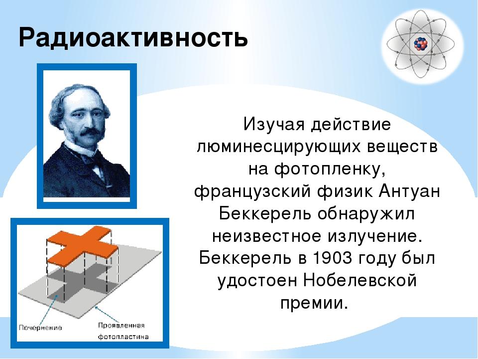 Друг Беккереля - Пьер Кюри и его супруга Мария Склодовская продолжили начаты...