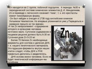 Zn находится во 2 группе, побочной подгруппе, 4 периоде, №30 в периодической