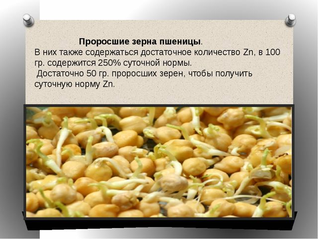 Проросшие зерна пшеницы. В них также содержаться достаточное количество Zn,...