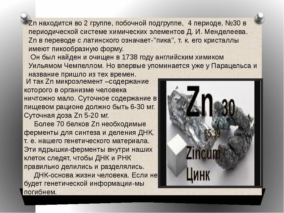 Zn находится во 2 группе, побочной подгруппе, 4 периоде, №30 в периодической...