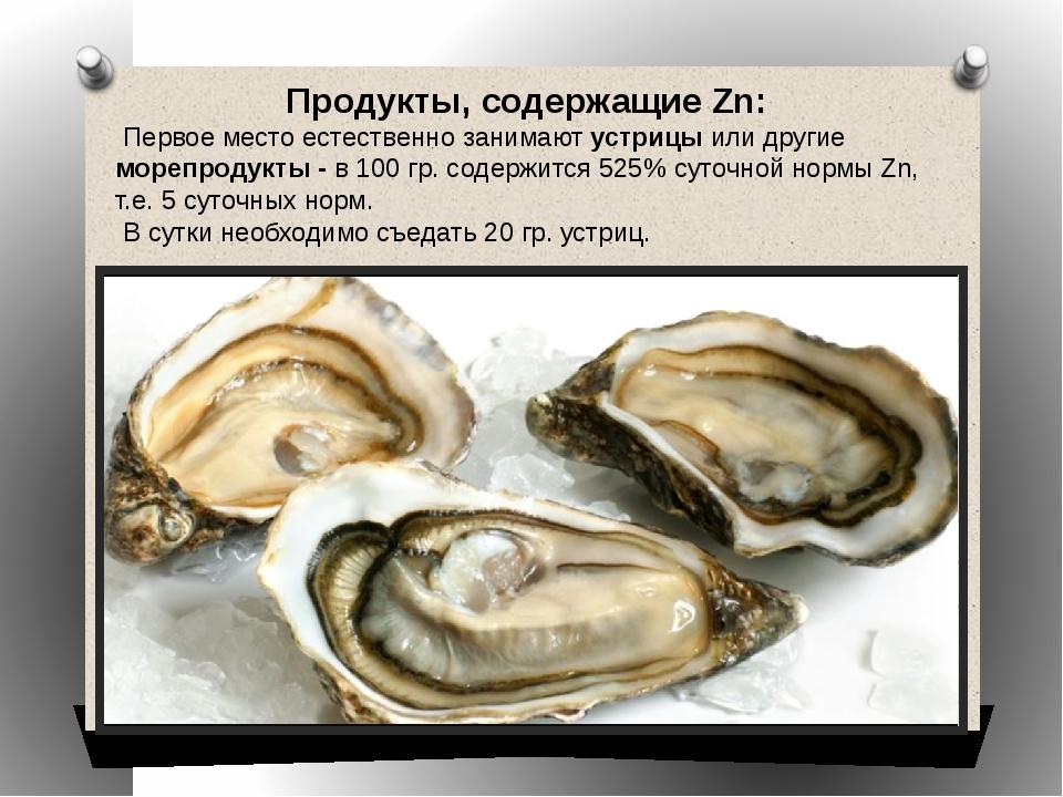 Продукты, содержащие Zn: Первое место естественно занимают устрицы или другие...