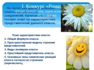 На лепестках цветка написаны классы органических соединений. Капитаны команд