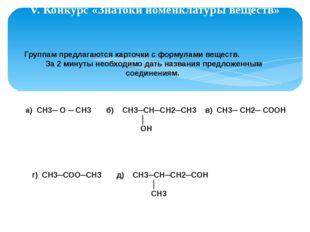 V. Конкурс «Знатоки номенклатуры веществ» Группам предлагаются карточки с фор