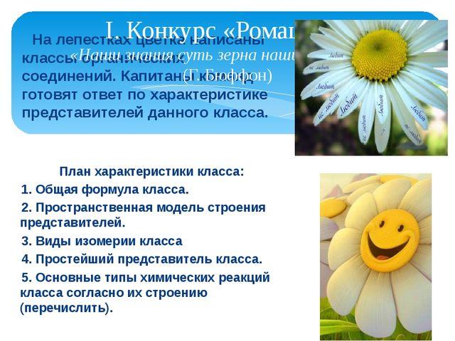 На лепестках цветка написаны классы органических соединений. Капитаны команд...