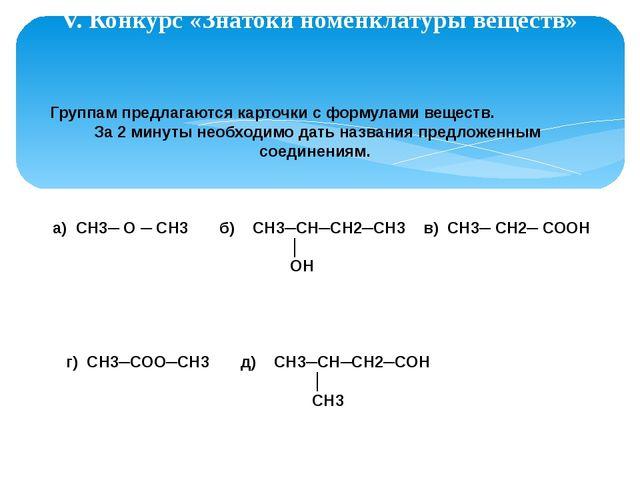 V. Конкурс «Знатоки номенклатуры веществ» Группам предлагаются карточки с фор...