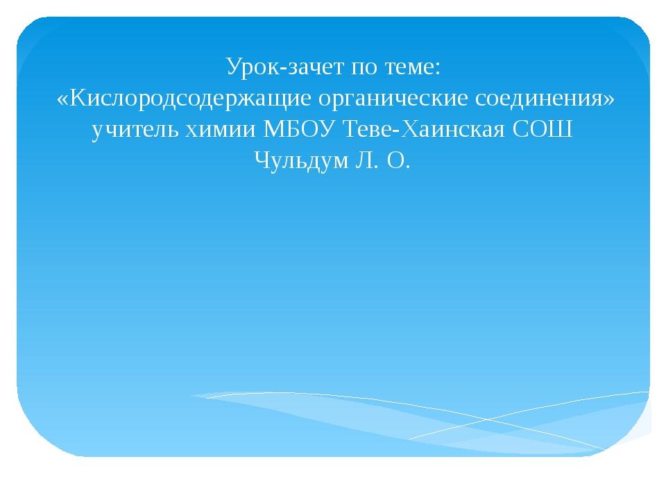 Урок-зачет по теме: «Кислородсодержащие органические соединения» учитель хими...