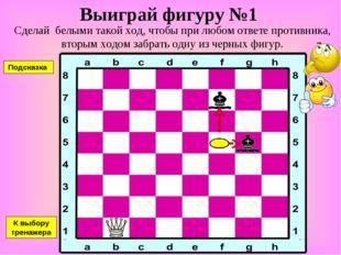 Выиграй фигуру №1 Сделай белыми такой ход, чтобы при любом ответе противника,