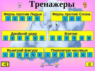 Ферзь против Слона Тренажеры 1 2 3 Двойной удар 1 2 3 4 5 Перехитри часовых 1